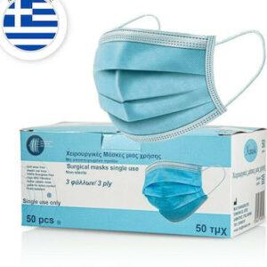 Kmask Χειρουργική Μάσκα Προστασίας Μίας Χρήσεως 3ply Τype IIR, 50 τεμ.